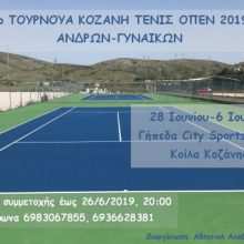 1o τουρνουά Κοζάνης τένις ανδρών-γυναικών, 28 Ιουνίου-6 Ιουλίου στα γήπεδα του City Sports Camp, Κοίλα Κοζάνης