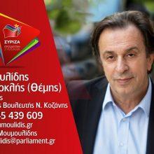 Συγχαρητήριο μήνυμα του Θέμη Μουμουλίδη για την ανακοίνωση των βαθμών των πανελληνίων