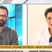 Ολόκληρη η σημερινή συνέντευξη της υποψήφιας βουλευτή Ευλαμπίας Πρώϊου στην ενημερωτική εκπομπή της ΕΤ3 «EΠΙΚΟΙΝΩΝΙΑ» (Bίντεο)