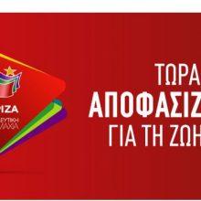 kozan.gr: Καρυπίδης, Κοκελίδης και Αδαμίδης στην Κεντρική Επιτροπή Ανασυγκρότησης του ΣΥΡΙΖΑ