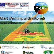 Πανεπιστήμιο Δυτικής Μακεδονίας: Ενημερωτική Ημερίδα του Έργου MARS την Τρίτη 2 Ιουλίου στο Τμήμα Ηλεκτρολόγων Μηχανικών και Μηχανικών Ηλεκτρονικών Υπολογιστών.