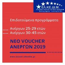 ΕΛΚΕΔΙΜ Κοζάνης: Nέα επιδοτούμενα προγράμματα προγράμματα VOUCHER για 5000 ανέργους ηλικίας 25 – 45 με επίδομα 2.800 €