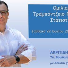 Ομιλία Χρόνη Ακριτίδη στη Σιάτιστα αύριο Σάββατο 29 Ιουνίου 2019 στις 8μμ