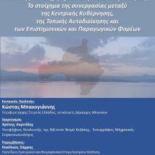 Εκδήλωση για την Ανάπτυξη και την Επιχειρηματικότητα, 1/7, 20:00, Κοζάνη, Κεντρικός Ομιλητής Κώστας Μπακογιάννης