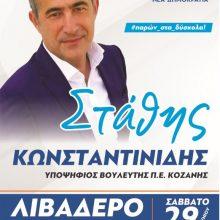 Oμιλία του υποψήφιου βουλευτή της Ν.Δ. Στάθη Κωνσταντινίδη, στο Λιβαδερό αύριο Σάββατο 29 Ιουνίου, στο Πολιτιστικό Κέντρο