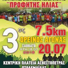 3ος Ορεινός αγώνας 7,5km  Ασβεστόπετρας, το Σάββατο 20 Ιουλίου
