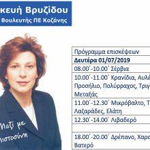 Το πρόγραμμα επισκέψεων της  υποψήφιας Βουλευτή  της ΝΔ Παρασκευή Βρυζίδου, τη Δευτέρα 1 Ιουλίου
