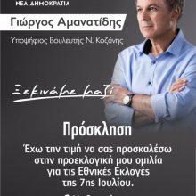 Προεκλογική ομιλία Γ. Αμανατίδη, στην Κοζάνη, την Τρίτη 2 Ιουλίου στο Κοβεντάρειο