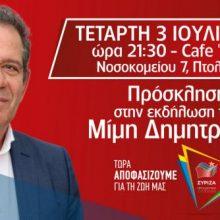 Εκδήλωση του Μίμη Δημητριάδη στην Πτολεμαΐδα, την Τετάρτη 3 Ιουλίου