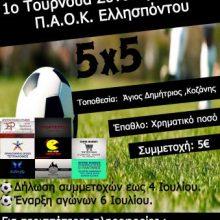 1ο τουρνουά Συνδέσμου Φίλων ΠΑΟΚ Ελλησπόντου, έναρξη αγώνων το Σάββατο 6 Ιουλίου
