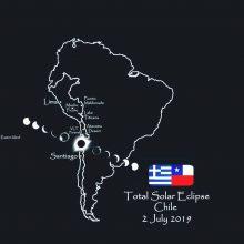 Αστρονομικός Σύλλογος Δυτικής Μακεδονίας: Χιλή (live) 2019 – Ολική Έκλειψη Ηλίου, την Τρίτη, 2 Ιουλίου