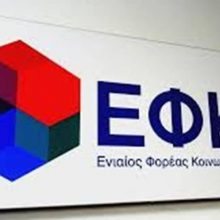 Ξεκίνησε τη  λειτουργία του το ΠΕΚΑ (Περιφερειακό Ελεγκτικό Κέντρο Ασφάλισης) Δυτικής Μακεδονίας