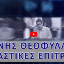 Στιγμιότυπα του έργου του Γιάννη Θεοφύλακτου στις εξεταστικές επιτροπές της Βουλής – Δείτε το βίντεο