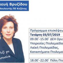 To πρόγραμμα επισκέψεων της Παρασκευής Βρυζίδου, την Τετάρτη 3 Ιουλίου