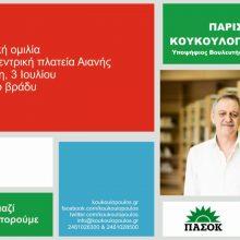 Ομιλία στην κεντρική πλατεία Αιανής θα πραγματοποιήσει αύριο Τετάρτη 3/7 ο υποψήφιος Βουλευτής με το κίνημα Αλλαγής στην Π.Ε Κοζάνης Πάρις Κουκουλόπουλος