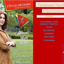 Πρόγραμμα επισκέψεων υπ. Βουλευτή ΣΥΡΙΖΑ-ΠΡΟΟΕΔΕΥΤΙΚΗ ΣΥΜΜΑΧΙΑ Στέλλας Θεοχάρη Τετάρτη 3 Ιουλίου