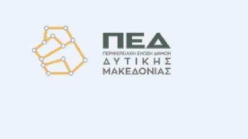 60.000 ευρώ της Περιφερειακής Ένωσης Δήμων (ΠΕΔ) Δυτικής Μακεδονίας  στα 5 Νοσοκομεία της περιοχής (Δελτίο τύπου)