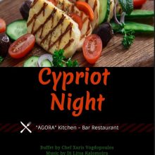 Κυπριακή γευστική βραδιά, αυτή την Πέμπτη 4 Ιουλίου, στο AGORA στην Κοζάνη