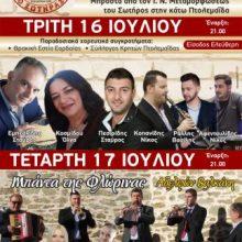 """Πτολεμαΐδα: Εκδηλώσεις """"Σωτήρεια 2019""""  16 & 17 Ιουλίου"""