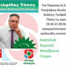 Το πρόγραμμα επισκέψεων του υποψήφιου βουλευτή Κοζάνης Τάσου Τσιλφίδη, σήμερα Παρασκευή 5 Ιουλίου