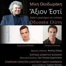 H Χορωδία Δωματίου Κοζάνης θα ερμηνεύσει στα Γιάννενα στις 10 Ιουλίου το εμβληματικό έργο των Μίκη Θεοδωράκη- Οδυσσέα Ελύτη, Άξιον Εστί