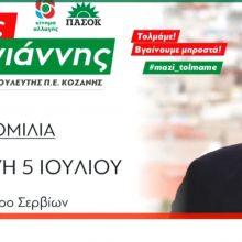 Σήμερα Παρασκευή 5 Ιουλίου, στο Πολιτιστικό Κέντρο Σερβίων, η κεντρική ομιλία του Λουκά Ζαρογιάννη (Βίντεο)