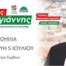 Κεντρική ομιλία του Λουκά Ζαρογιάννη, στα Σέρβια, την Παρασκευή 5 Ιουλίου