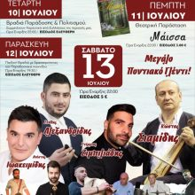 Σκήτη Κοζάνης: Γιορτές πολιτισμού και παράδοσης, 10-13 Ιουλίου