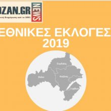 kozan.gr: Ώρα 23.45: Αποτελέσματα στην Π.Ε. Κοζάνης σε 321 από 383 εκλoγικά τμήματα, ενσωμάτωση 83,81%