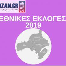 kozan.gr: Ώρα 23.31: Αποτελέσματα στην Π.Ε. Κοζάνης σε 316 από 383 εκλoγικά τμήματα, ενσωμάτωση 82,51%