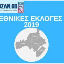 kozan.gr: Ώρα 23.35: Αποτελέσματα στην Π.Ε. Κοζάνης σε 320 από 383 εκλoγικά τμήματα, ενσωμάτωση 83,55%