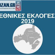 kozan.gr: Ώρα 23.15: Αποτελέσματα στην Π.Ε. Κοζάνης σε 298 από 383 εκλoγικά τμήματα, ενσωμάτωση 77,81%