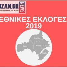 kozan.gr: Ώρα 03:20: Αποτελέσματα ψήφων, εδρών και ποσοστών κομμάτων στην Π.Ε. Κοζάνης (Συνεχής Ενημέρωση)