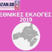 kozan.gr: Ποιοι από τους υποψηφίους της ΝΔ και του ΣΥΡΙΖΑ ήταν πρώτοι στους Δήμους Κοζάνης και Εορδαίας