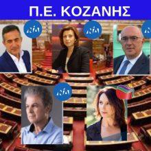 kozan.gr: Να τοποθετηθούν, ΣΗΜΕΡΑ, ξεκάθαρα & χωρίς καθυστερήσεις, όλοι οι βουλευτές της ΝΔ, στην Π.Ε. Κοζάνης, για το θέμα του Πανεπιστημίου Δ. Μακεδονίας, μετά τα στοιχεία που παρουσίασε ο Πρύτανης Θ. Θεοδουλίδης, ότι η ψήφιση του νέου νομοσχεδίου για τη «Βάση Εισαγωγής» θα επηρεάσει δραματικά τη σημερινή μορφή του Πανεπιστημίου Δ. Μακεδονίας