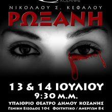 Ρωξάνη το Σάββατο 13 και την Κυριακή 14 Ιουλίου στο Υπαίθριο Δημοτικό Θέατρο Κοζάνης στο πλαίσιο των ΛΑΣΣΑΝΕΙΩΝ 2019