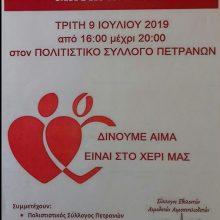 Aιμοδοσία, την Τρίτη 9 Ιουλίου, στο χώρο του πολιτιστικού συλλόγου Πετρανών από τη «Σταγόνα Ελπίδας»