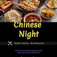 Κινέζικη γευστική βραδιά στο AGORA στην Κοζάνη
