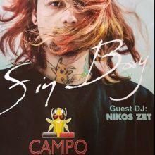 Ο Sin Boy, την Παρασκευή 12/7, στο Campo Paradiso, στο 1οχλμ Σερβίων Κοζάνης