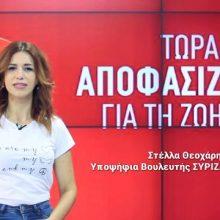 Δήλωση της Στέλλας Θεοχάρη για το αποτέλεσμα των εκλογών της 7ης Ιουλίου