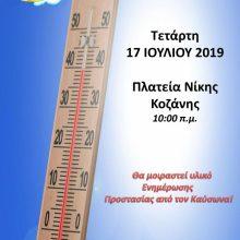 Κοζάνη: Δράση, την Τετάρτη 17-07, με στόχο την ευαισθητοποίηση – ενημέρωση των πολιτών, σχετικά με τη λήψη μέτρων για την Προστασία από τον Καύσωνα