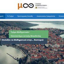 Στελεχωμένο και πανέτοιμο το Πανεπιστημιακό Τμήμα Μαθηματικών στην Καστοριά, να δεχθεί τους πρώτους φοιτητές τον Σεπτέμβριο