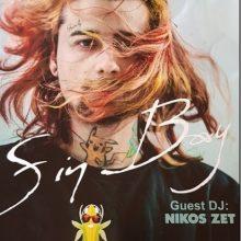 Αναβάλλεται για την Τρίτη 23 Ιουλίου, η συναυλία του Sin Boy, στο Campo Paradiso, στο 1οχλμ Σερβίων Κοζάνης
