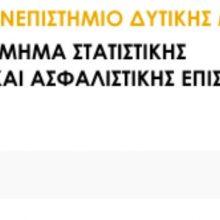 Το Τμήμα Στατιστικής και Ασφαλιστικής Επιστήμης του Πανεπιστημίου Δυτικής Μακεδονίας στα Γρεβενά είναι έτοιμο να υποδεχθεί τους φοιτητές