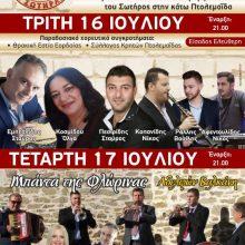 Σωτήρεια 2019, στην Πτολεμαΐδα, 16 & 17 Ιουλίου