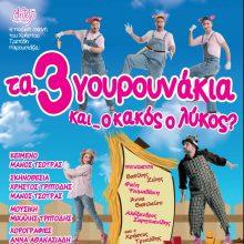 """Η παράσταση """"Τα τρία Γουρουνάκια και ο κακός ο Λύκος?"""" έρχεται στην Κοζάνη, την Τετάρτη 17 Ιουλίου"""