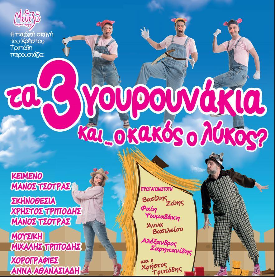 Η παράσταση «Τα τρία Γουρουνάκια και ο κακός ο Λύκος?» έρχεται στην Κοζάνη, την Τετάρτη 17 Ιουλίου