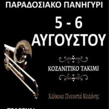 Παραδοσιακό πανηγύρι στο Δρυόβουνο Βοΐου, 5 και 6 Αυγούστου