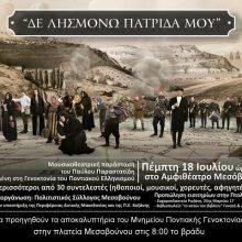 Μουσικοθεατρική παράσταση, του Παύλου Παραστατίδη, αφιερωμένη στη Γενοκτονία του Ποντιακού Ελληνισμού, την Πέμπτη 18 Ιουλίου, στο Αμφιθέατρο Μεσόβουνου