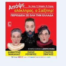 Κοζάνη: Ματαίωση της προγραμματισμένης παράστασης «Απόψε ολόκληρος ο Σαίξπηρ!»